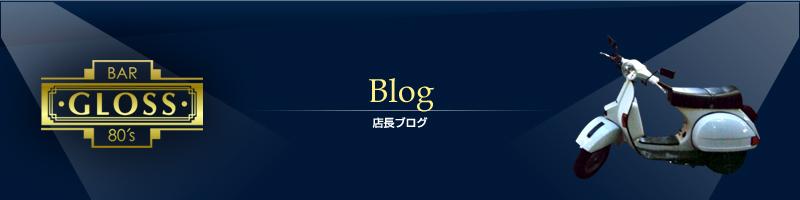 店長ブログ|東京都文京区湯島のバー、グロス